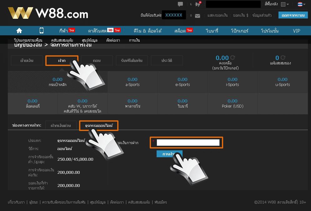 เลือกวิธีการฝาก w88
