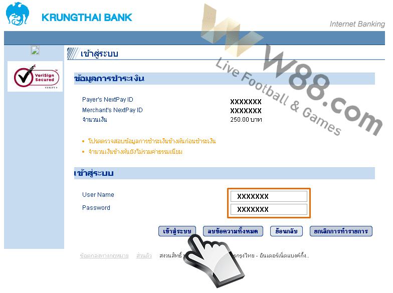 ทำการกรอกรายละเอียด Username และ Password