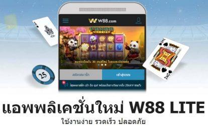 w88 app